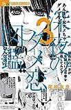 深夜のダメ恋図鑑 (3) (フラワーコミックスアルファ)