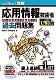 平成30年度【春期】応用情報技術者 パーフェクトラーニング過去問題集 (情報処理技術者試験)