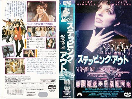 ステッピング・アウト(字幕スーパー版) [VHS]