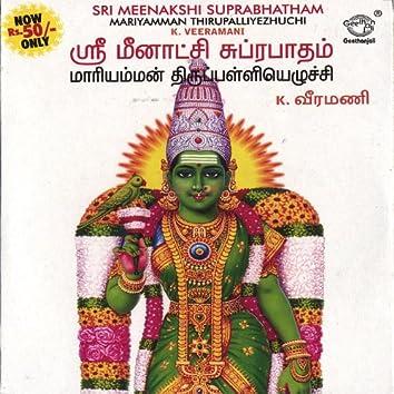 Sri Meenakshi Suprabhatham