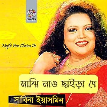 Majhi Nao Chaira De