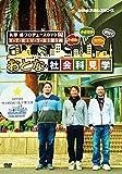 矢野通プロデュースDVD Y・T・R!V・T・R!第5弾「トオル・ナオミチ・カズシが...[DVD]