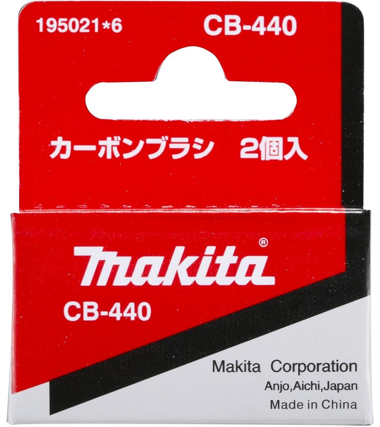 最初に育成悪化するマキタ(Makita) カーボンブラシ CB-440 195021-6