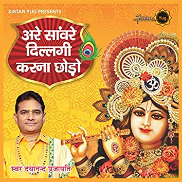 Are Sanwre Dillagi Karna Chhodo (Krishna Bhajan)