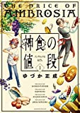 神食の値段(1) (少年マガジンエッジコミックス)