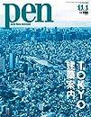 Pen ペン  2019年11/1号 TOKYO建築案内。