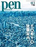 Pen 2019年11/1号 TOKYO建築案内。