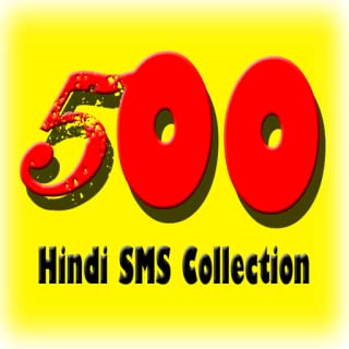 500 Hindi SMS Collection