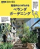 NHK趣味の園芸 栽培のコツがわかる ベランダガーデニング
