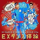 EXダンス体操 歌詞