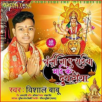 Chali Na A Saiya Mai Ke Duwariya (Bhojpuri Song)
