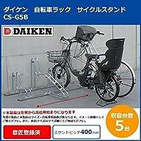 雑貨 生活日用品 自転車ラック サイクルスタンド CS-G5B 5台用