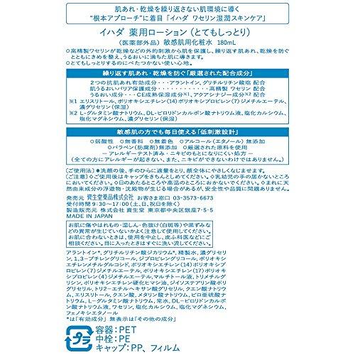 資生堂薬品『イハダ薬用ローション医薬部外品』