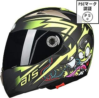 AIS 802-2 バイクヘルメット システム フリップアップヘルメット フルフェイスヘルメット システムヘルメット ジェット バージョンアップ ダブルシールド PSCマーク付き (カラー3, L(頭囲56-58cm))