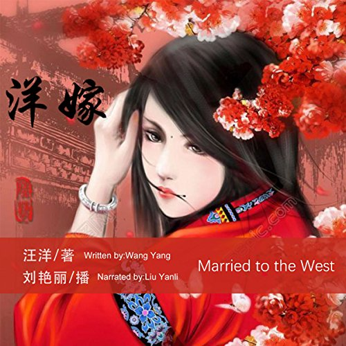 洋嫁 - 洋嫁 [Married to the West] cover art