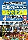 みんなが知りたい!日本の「ユネスコ 無形文化遺産」がわかる本 増補改訂版 まなぶっく