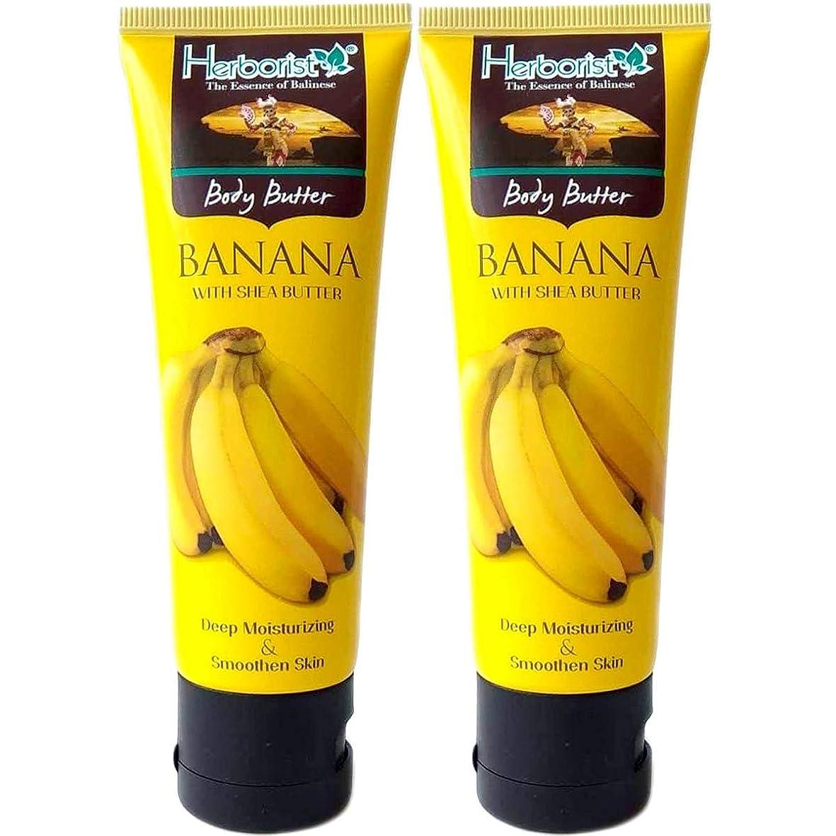 死傷者盗難多用途Herborist ハーボリスト Body Butter ボディバター バリスイーツの香り シアバター配合 80g×2個セット Banana バナナ [海外直送品]