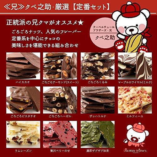 西内花月堂『本格割れチョコレート』