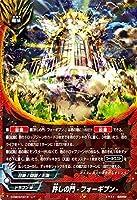 許しの門 -フォーギブン- レア バディファイト HEAVEN&HELL d-eb03-0019