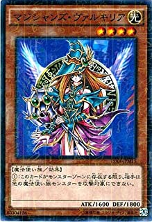Yu-Gi-Oh! - Magician's Valkyria (15AX-JPM15) - 15th Anniversary Duelist Road - Piece of Memory - Japanese Edition - Special Rare