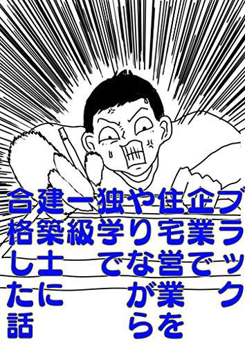BURATTKUKIGYOU (Japanese Edition)