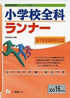 システムノート 小学校全科ランナー (教員採用試験 ランナーシリーズ)