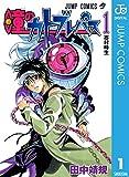 瞳のカトブレパス 1 (ジャンプコミックスDIGITAL)