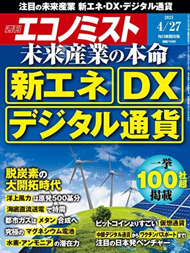 週刊エコノミスト 2021年4月27日号 [雑誌]