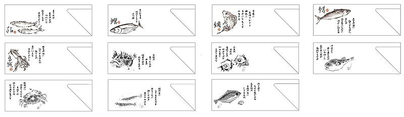 概してピーブテラス大黒工業 箸袋 マルチカラー 3.5×9.7cm 魚 11柄アソート 104728 500枚入