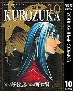 KUROZUKA―黒塚― 10巻 表紙画像