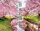 日本の情景〜心に響く美しく壮大な風景〜 (インプレスカレンダー2020)
