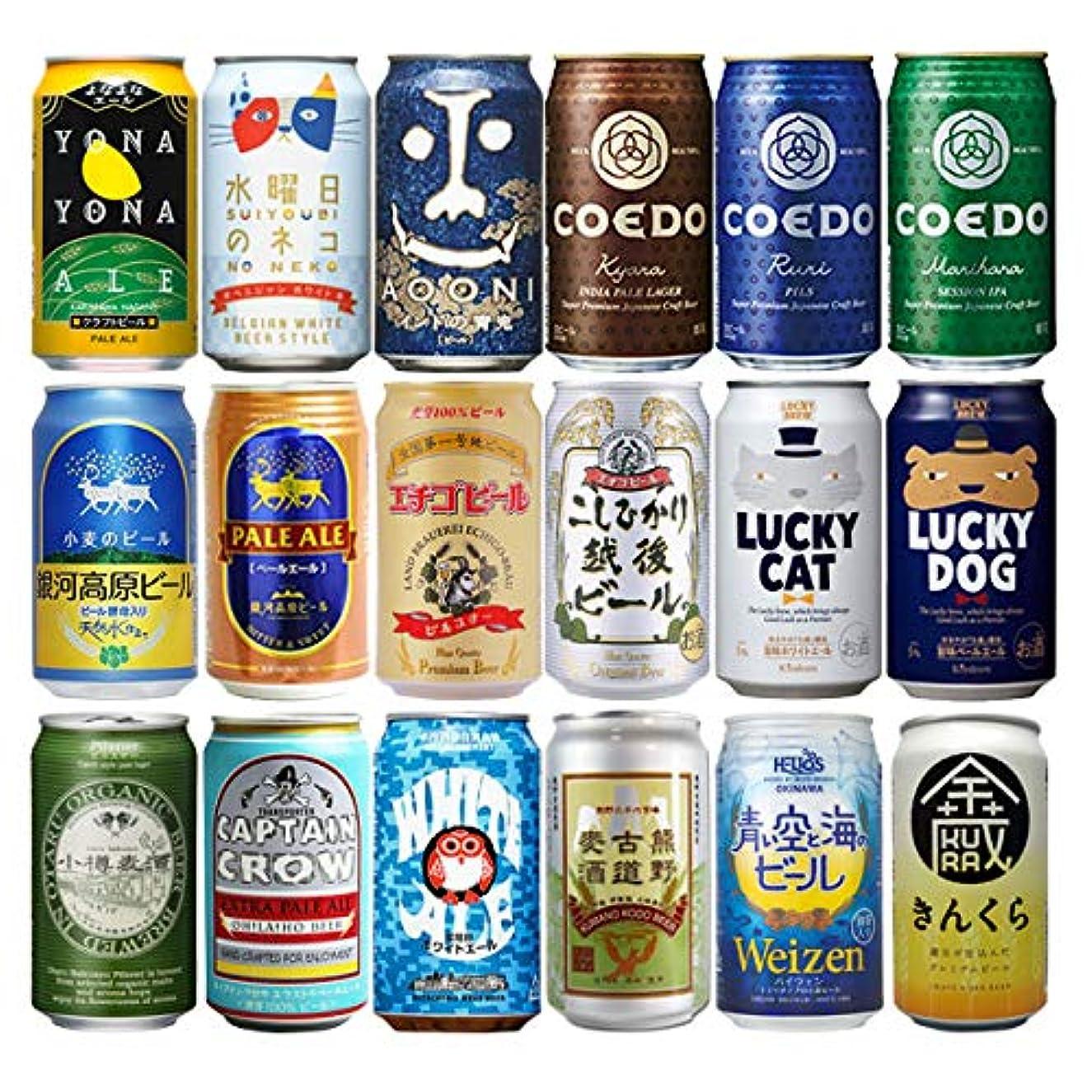 コンテンツイースターラグクラフトビール 飲み比べ 18本 逸酒創伝 オリジナルギフト