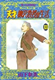 天才柳沢教授の生活(13) (モーニングコミックス)