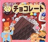 チョコレート (たべるのだいすき!食育えほん)