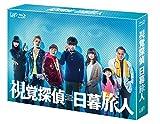 視覚探偵 日暮旅人 Blu-ray BOX[Blu-ray/ブルーレイ]