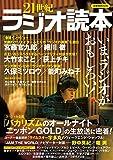 21世紀ラジオ読本 (洋泉社MOOK)