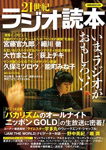 21世紀ラジオ読本 (洋泉社MOOK)の詳細を見る