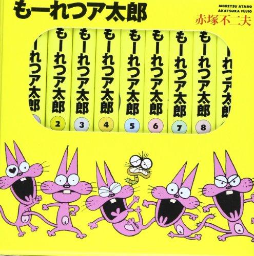 もーれつア太郎BOX 1~9(9点9冊セット) (竹書房文庫) - 赤塚 不二夫