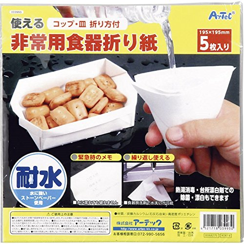 非常用食器折り紙 3993