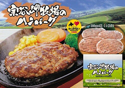 宗谷岬牧場のハンバーグ(120g×4枚入・冷凍)【化粧箱入】(稚内ブランド認定品)