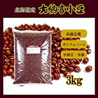 北海道産 大納言小豆(3kg)