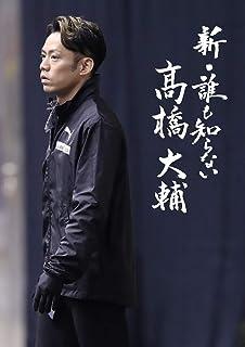 【Amazon.co.jp限定】新・誰も知らない髙橋大輔 (ポストカード付) [Blu-ray]
