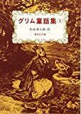 グリム童話集(1) (偕成社文庫3084)