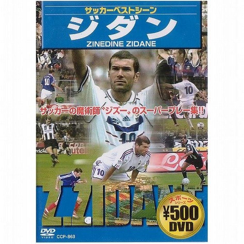 極小精査するシステムジダン [DVD]