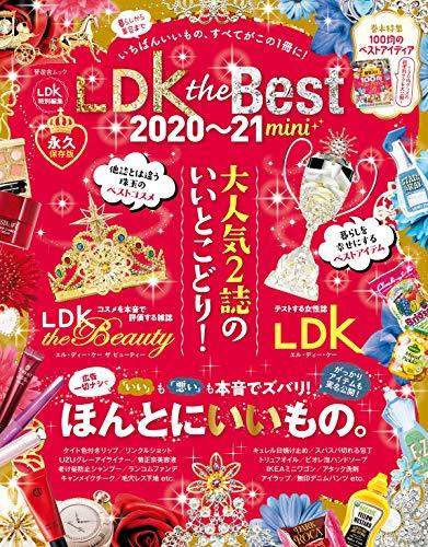 LDK the Best 2020~21 mini (晋遊舎ムック)