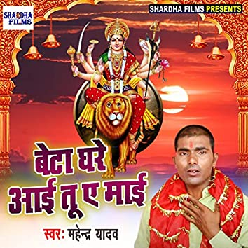 Beta Ghare Aai Tu Ye Mai - Single