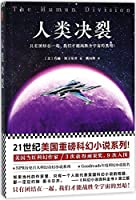 The Human Division (Chinese Edition)