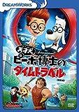 天才犬ピーボ博士のタイムトラベル<特別編>[DVD]
