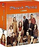 プライベート・プラクティス:LA診療所 シーズン5 コンパクトBOX[DVD]