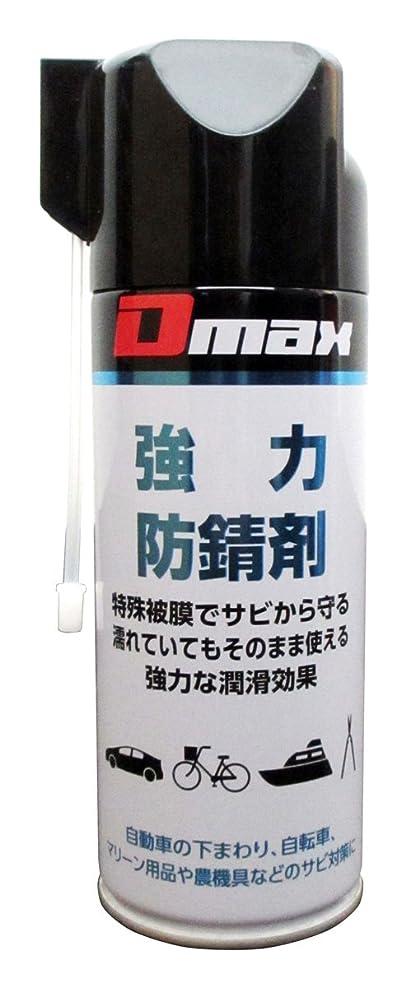 丈夫上回るレイアウトDmax(ディーマックス) 強力防錆剤 300ml DM-002 [HTRC2.1]